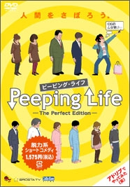 森りょういち/Peeping Life(ピーピング・ライフ) -The Perfect Edition-[CWF-106]