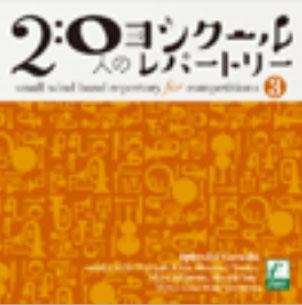 土気シビックウインドオーケストラ/20人のコンクールレパートリー Vol.3 - 華の伽羅奢[FMCD-2003]
