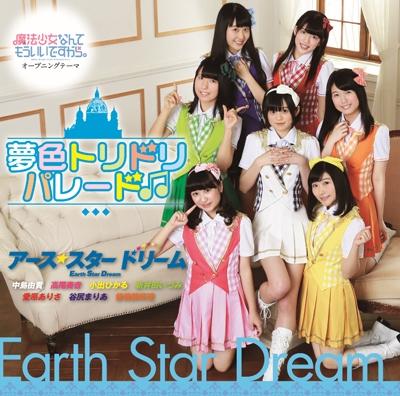 夢色トリドリパレード [CD+DVD] 12cmCD Single