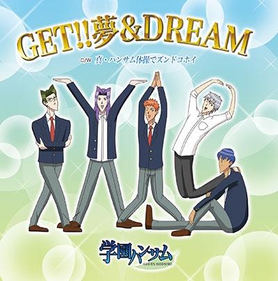 加賀美祥/GET!! 夢&DREAM / 真・ハンサム体操でズンドコホイ[YKTP-11]