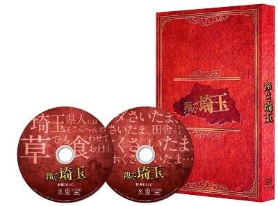 武内英樹/翔んで埼玉 豪華版 [Blu-ray Disc+DVD][BSZS10114]