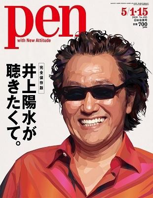 Pen 2020年5月1日・15日合併号<特集: 完全保存版 井上陽水が聴きたくて> Magazine