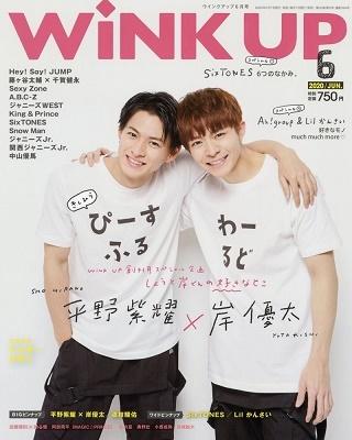 WiNK UP 2020年6月号 Magazine
