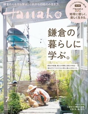 Hanako 2020年7月号 Magazine