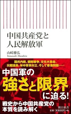 中国共産党と人民解放軍 Book