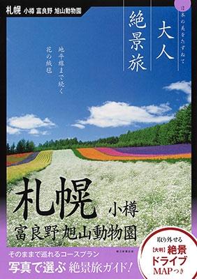 大人絶景旅 札幌・小樽 富良野 旭山動物園 Book