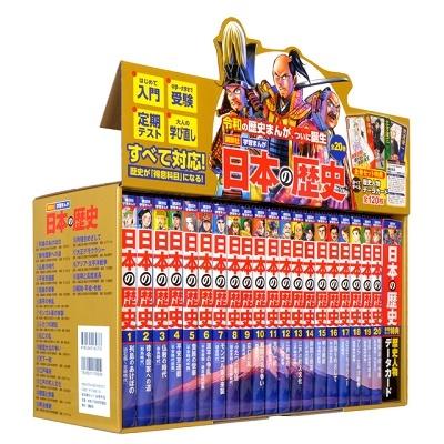 講談社 学習まんが 日本の歴史(全20巻セット) +特典:歴史人物データカード120枚 Book