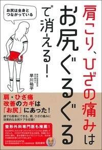 肩こり、ひざの痛みはお尻ぐるぐるで消える! Book