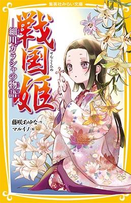 戦国姫 - 細川ガラシャの物語 - Book