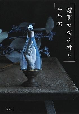 透明な夜の香り Book