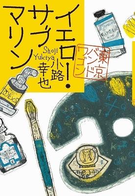 イエロー・サブマリン 東京バンドワゴン Book