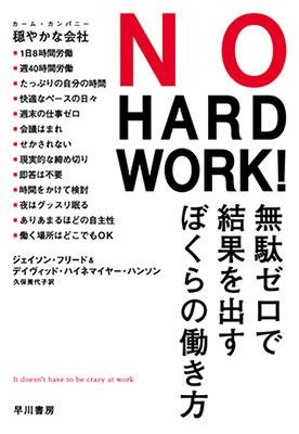 NO HARD WORK! 無駄ゼロで結果を出すぼくらの働き方 Book