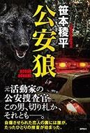 公安狼 Book