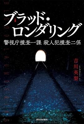 ブラッド・ロンダリング 警視庁捜査一課 殺人犯捜査二係 Book