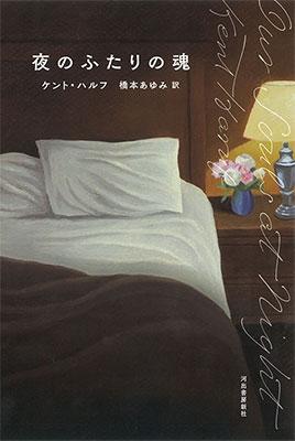 夜のふたりの魂 Book
