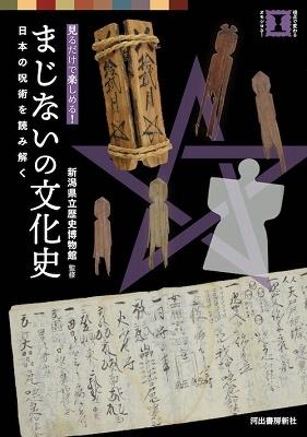 新潟県立歴史博物館/まじないの文化史[9784309228037]