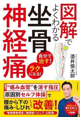 酒井慎太郎/図解でよくわかる坐骨神経痛 自分で治す! ラクになる![9784309288437]