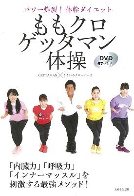ももいろクローバーZ/ももクロゲッタマン体操 パワー炸裂! 体幹ダイエット DVD付き [BOOK+DVD][9784391153637]