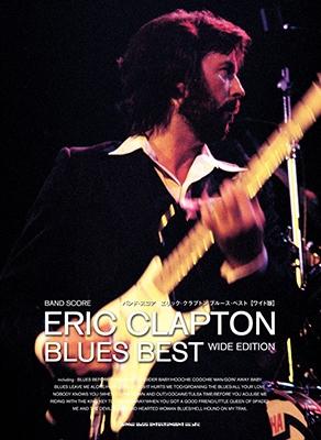 Eric Clapton/エリック・クラプトン ブルース・ベスト[ワイド版] バンド・スコア [9784401365937]