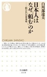 日本人はなぜ「頼む」のか 結びあいの日本史 Book