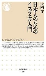 日本人のためのイスラエル入門 Book