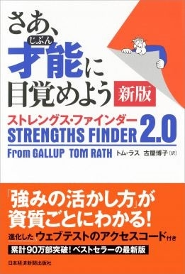 トム・ラス/さあ、才能(じぶん)に目覚めよう 新版 ストレングス・ファインダー2.0[9784532321437]