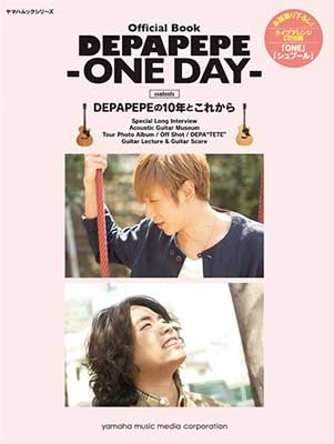 Official Book DEPAPEPE -ONE DAY- [BOOK+CD] Mook