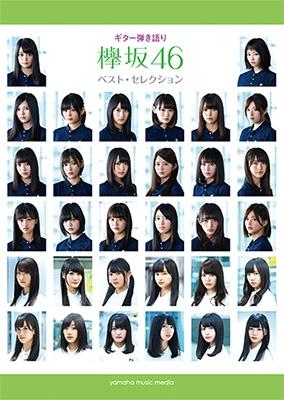 欅坂46 ベスト・セレクション ギター弾き語り 初中級 Book