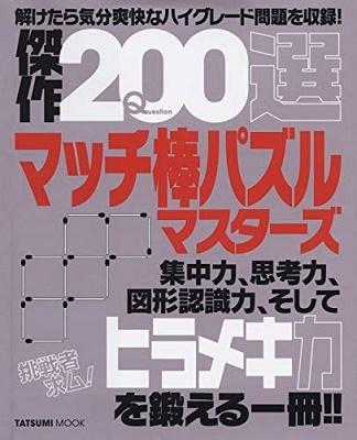 傑作200選マッチ棒パズルマスターズ[9784777826537]