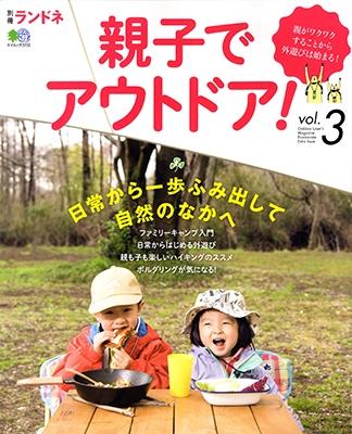 別冊ランドネ 親子でアウトドア! Vol.3 [9784777946037]