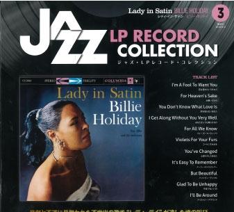 ジャズ・LPレコード・コレクション 3号 [BOOK+LP] [9784813519737]