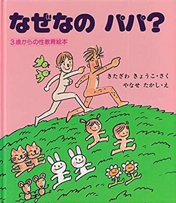 北沢杏子/なぜなの パパ? -3歳からの性教育絵本-[9784835458137]