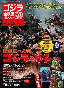 ゴジラ全映画DVDコレクターズBOX 15号 2017年2月7日号 [MAGAZINE+DVD] Magazine