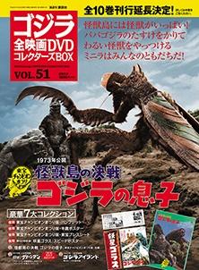 ゴジラ全映画DVDコレクターズBOX 51号 2018年6月26日号 [MAGAZINE+DVD] Magazine