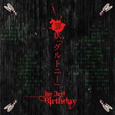 The 3rd Birthday/罪状「グルトニー」 (A TYPE)[DRRD-045A]