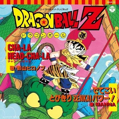 テレビまんが「ドラゴンボールZ」からCHA-LA HEAD-CHA-LA/でてこい とびきりZENKAIパワー!