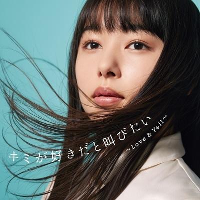 キミが好きだと叫びたい ~Love & Yell~ mixed by DJ和 CD