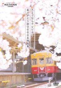 京阪電車 さようならテレビカー ありがとう旧3000系特急車 [PLNS-1073]