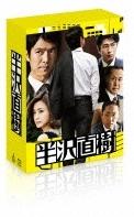 半沢直樹 -ディレクターズカット版- Blu-ray BOX Blu-ray Disc