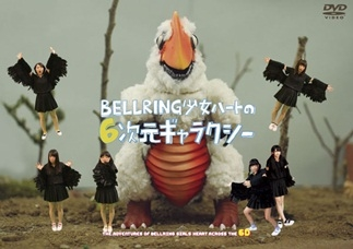 BELLRING少女ハート/BELLRING少女ハートの6次元ギャラクシー [TURD-001]