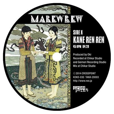 KANE REN REN/HEREKAN HO 7inch Single