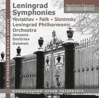 レニングラードの交響曲集
