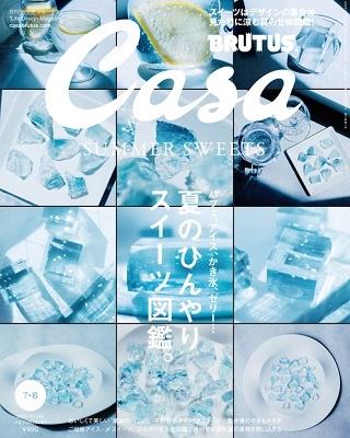 Casa BRUTUS 2020年7・8月合併号[12541-08]