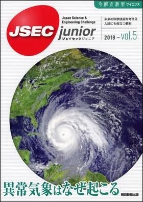 JSEC junior Vol.5 Book