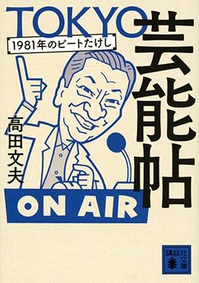 高田文夫/TOKYO芸能帖 1981年のビートたけし[9784065147238]
