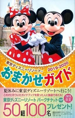 東京ディズニーリゾートおまかせガイド 2019ー2020 Mook