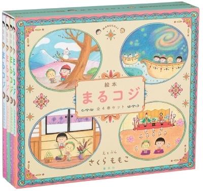 「 絵本まるコジ 」 全4巻セット(化粧ケースつき) Book
