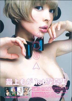 最上もが1st写真集 『MOGA』 Book