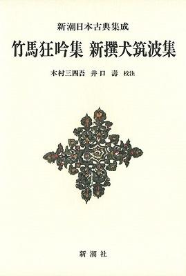 新潮日本古典集成〈新装版〉 竹馬狂吟集 新撰犬筑波集 Book