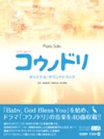 清塚信也/コウノドリ/オリジナル・サウンドトラック オフィシャル・スコア (14433/ピアノ・ソロ) [9784285144338]